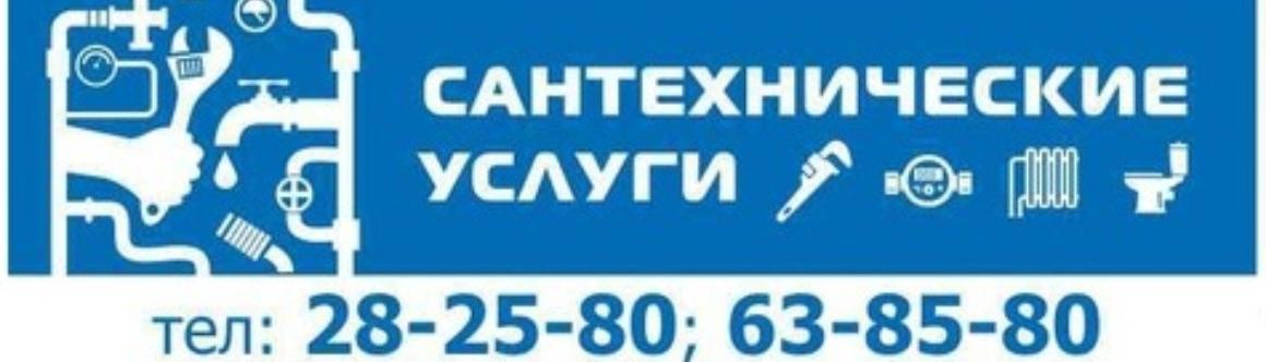 Постер СанТехСервис