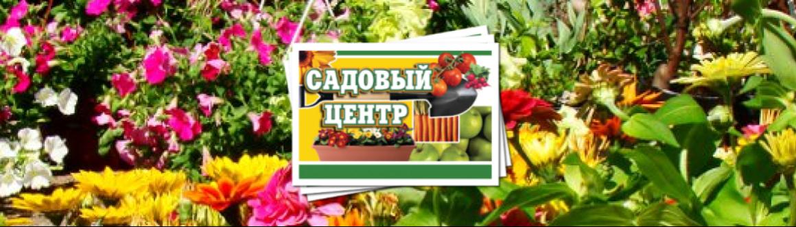 Постер Карельский садовый центр