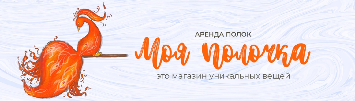 """Постер магазин """"Моя полочка"""""""