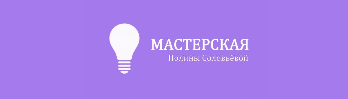 Постер Мастерская|Полины Соловьёвой