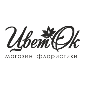 ЦветОк магазин флористики