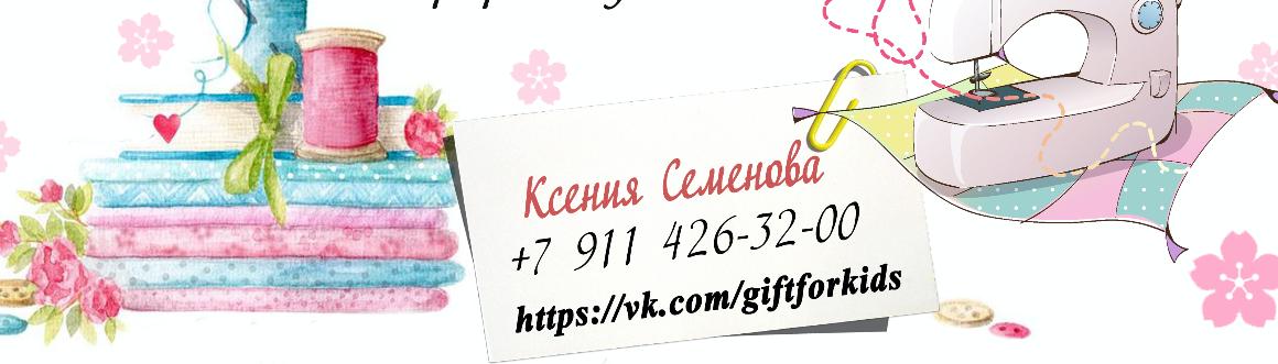 Постер Gift for kids (подарки малышам)