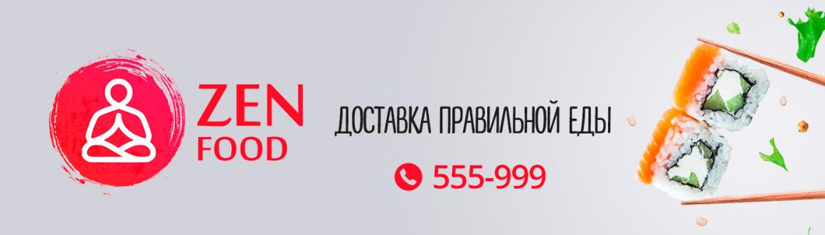 Постер Zen Food - доставка суши в Петрозаводске