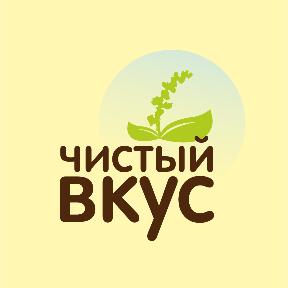 """ООО """"ЧИСТЫЙ ВКУС"""""""