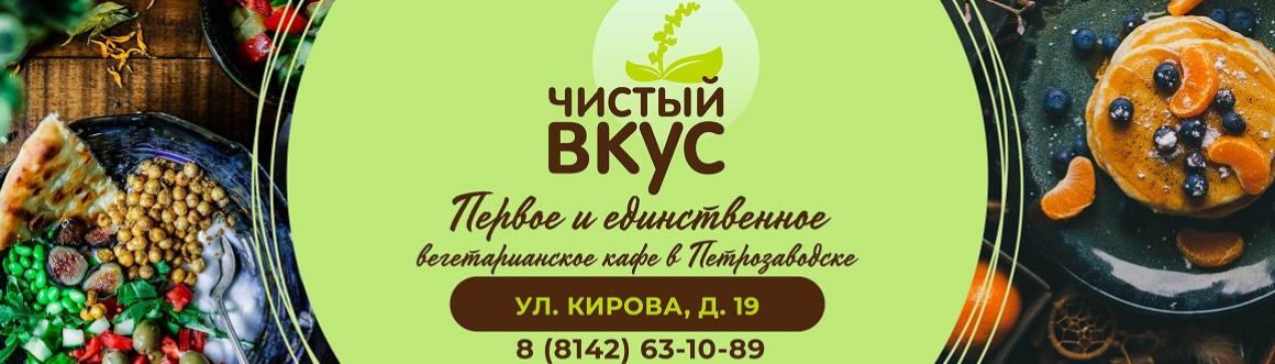 """Постер ООО """"ЧИСТЫЙ ВКУС"""""""