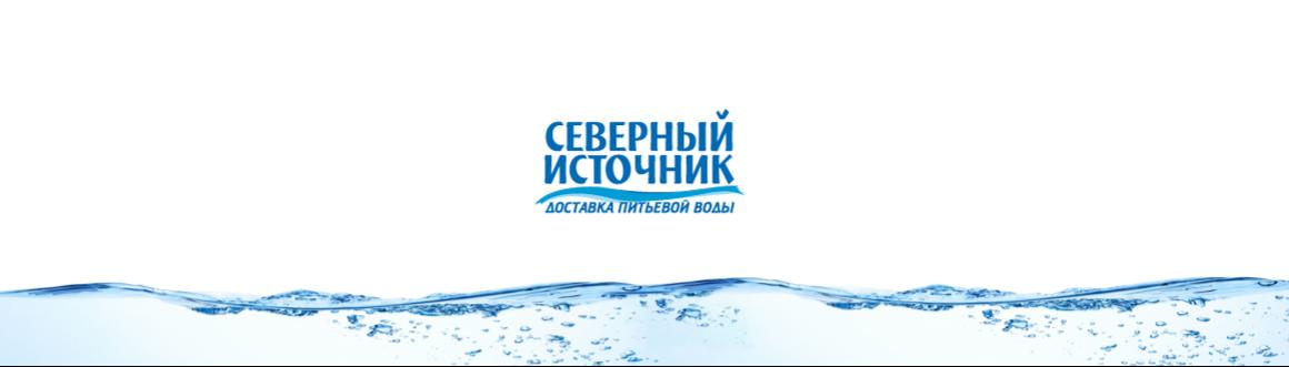 Постер Компания Северный источник