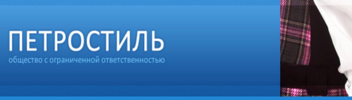 Постер ООО «Петростиль»
