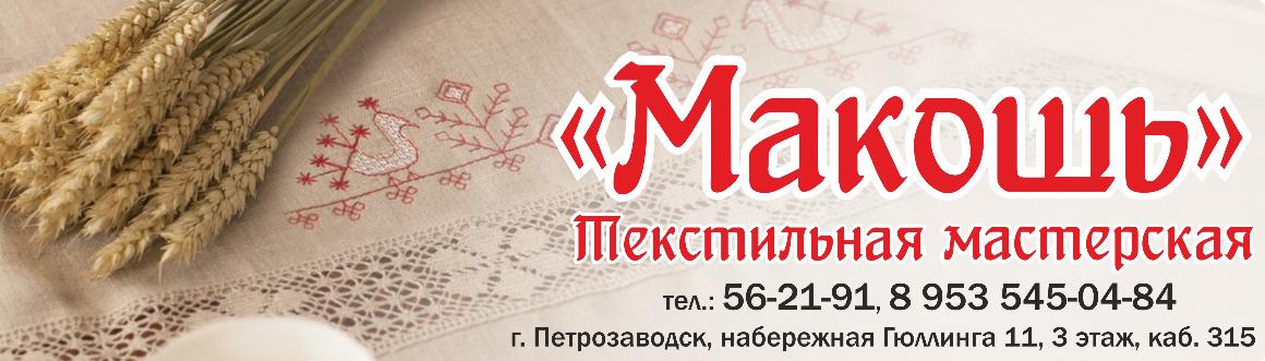 """Постер ООО """"Макошь"""""""