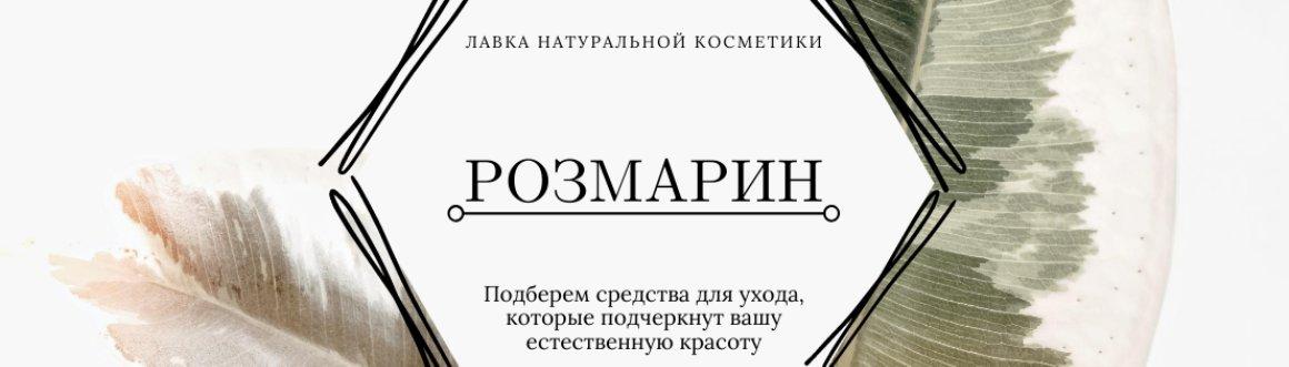 "Постер Лавка натуральной косметики ""РОЗМАРИН"""