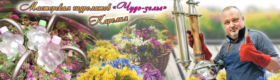 """Постер Мастерская гидролатов """"Чудо-Зелье"""", Карелия"""