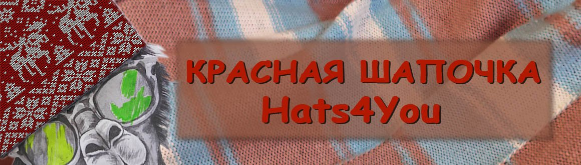 Постер Красная шапочка Hats4You