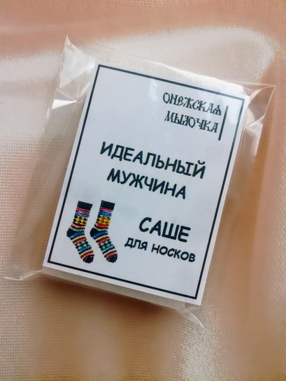 Саше для носков ИДЕАЛЬНЫЙ МУЖЧИНА, фото 1