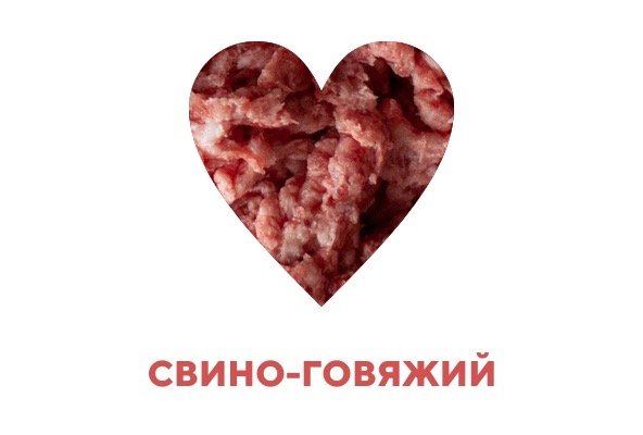 "Фарш замороженный Свино-говяжий ТМ ""Карельский стандарт"", фото 1"
