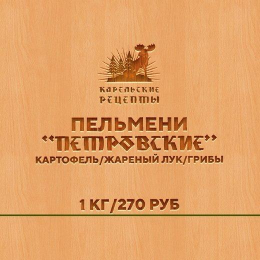 Пельмени «Петровские»  с картошкой, жареным луком и лесными грибами ТМ «Карельский стандарт», фото 1