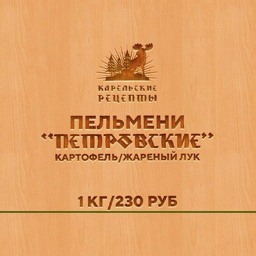 Пельмени «Петровские»  с картошкой и жареным луком ТМ «Карельский стандарт», фото 1
