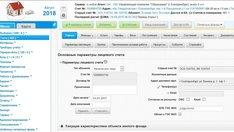 Расчетно-аналитическая информационная система «Биллинг Онлайн» (РАИС «Биллинг Онлайн»)