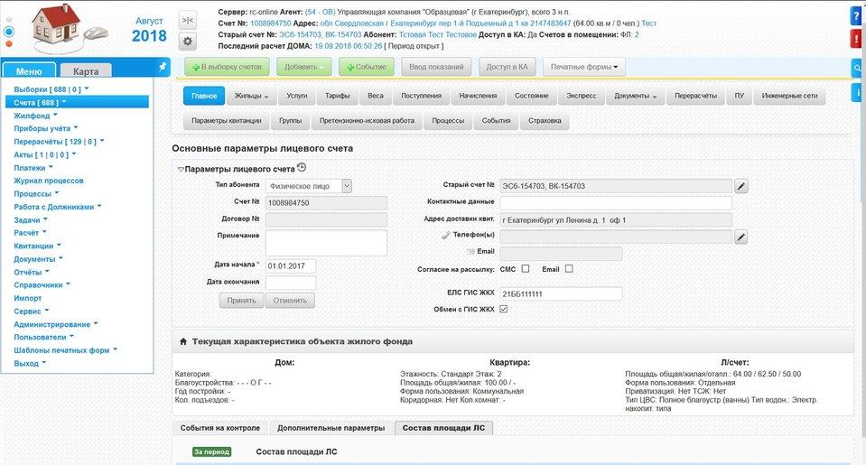 Расчетно-аналитическая информационная система «Биллинг Онлайн» (РАИС «Биллинг Онлайн»), фото 1