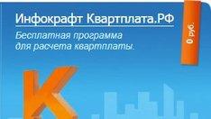 Инфокрафт Квартплата.РФ